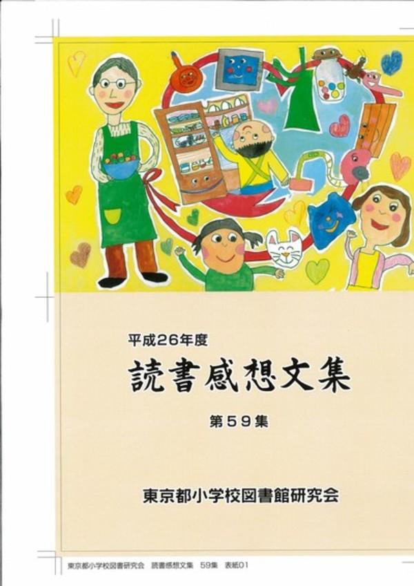 学校関連印刷ー読書感想文集について。