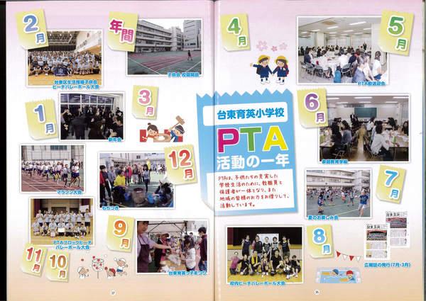 11/26と12/3の式典の学校の記念誌の紹介です。