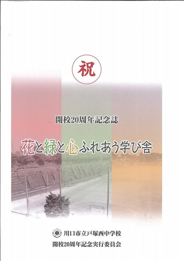 記念誌の表紙デザインを反映した封筒を作成しました。