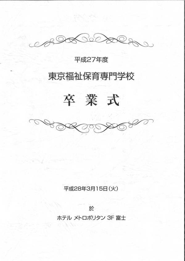 高校・大学・専門学校の印刷物の紹介です。