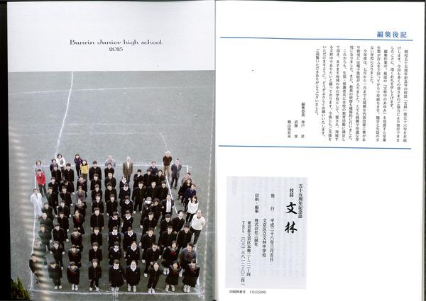 記念誌と生徒会誌が合体した記念会誌を紹介します。