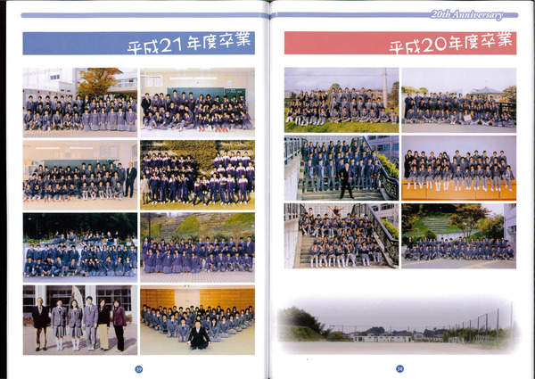 埼玉県の中学校の記念誌の紹介です。