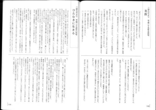 ある校長先生の退職記念に単行本の発行とパーティーを行いました。