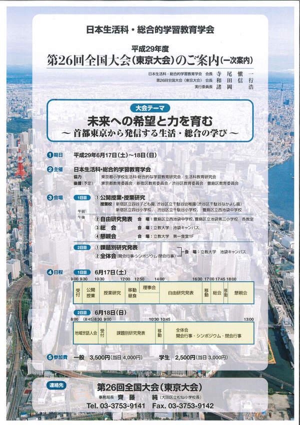 日本生活科・総合的学習教育学会の大会が来年度東京で開催されます。