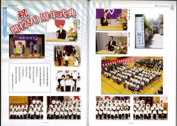 6月の式典の様子を入れた学校様の記念誌が9月の記念集会に合わせて発行しました。