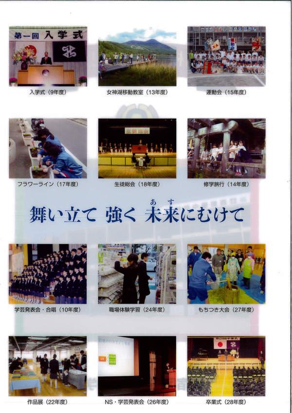 中学校の記念品クリアファイルの紹介です。