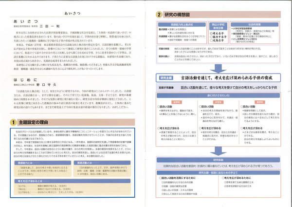 今年度も東京都の言語能力、人権の研究の仕事を受注しております。
