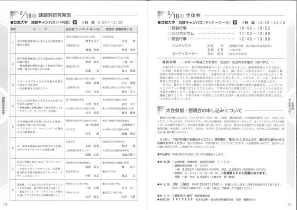 日本生活科・総合的学習教育学会 第26回東京大会の最終案内状が出来ました。