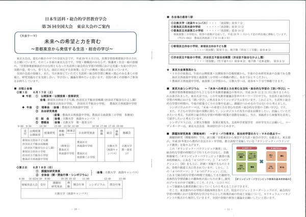日本生活科・総合的学習教育学会主催の第26回東京大会が行われます