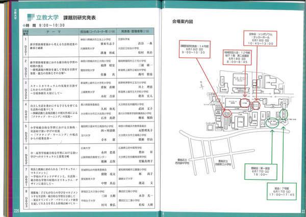 日本生活科・総合的学習教育学会当日に配布する大会紀要が出来ました。