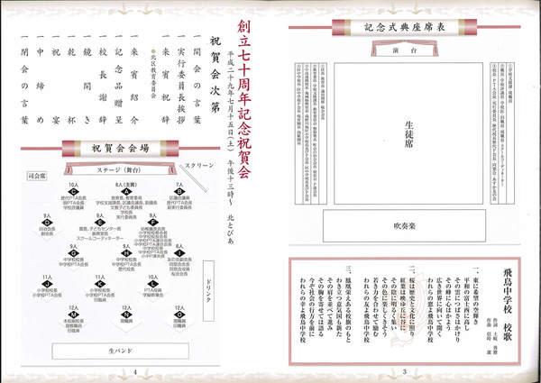 7月1日、15日に式典を行った学校様の記念誌&式典のパンフレットの紹介です。
