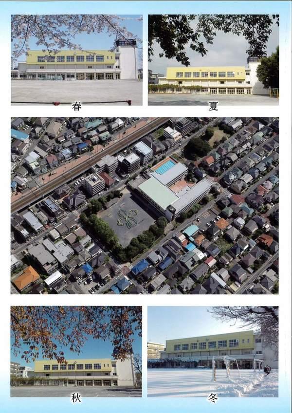 シリーズ記念誌 40周年特集(小学校編)