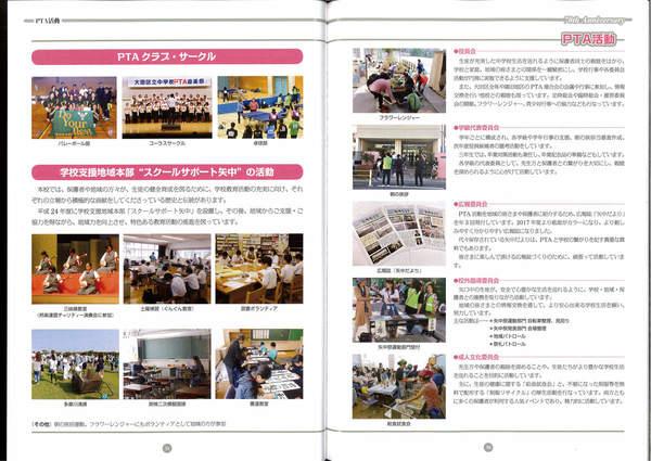 式典祝賀会を入れた記念誌を作成しました。(中学校編)