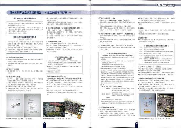 6月に納品した記念誌を少し紹介します。
