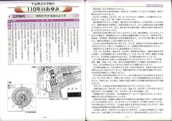 シリーズ記念誌 110周年特集