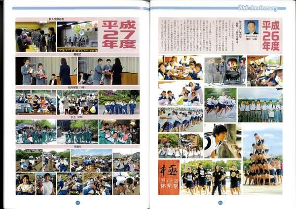 シリーズ記念誌 20周年特集(中学校編)