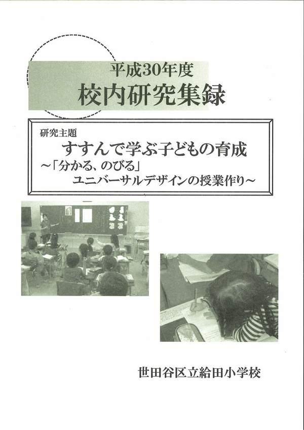 年度末の研究冊子・報告書の紹介です。