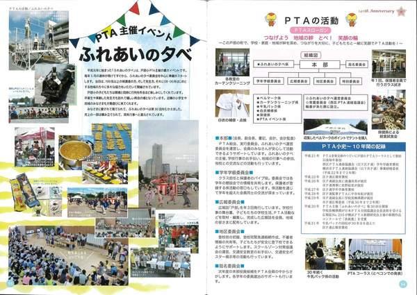 5月に式典を行いました学校様の記念誌の紹介です。