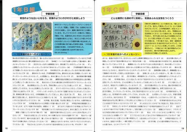 シリーズ記念誌 40周年特集(中学校編)
