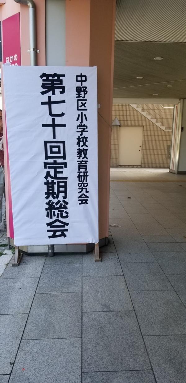 研究会総会の横断幕と縦看板の制作&取付を行いました。