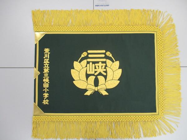 校旗の紹介です。