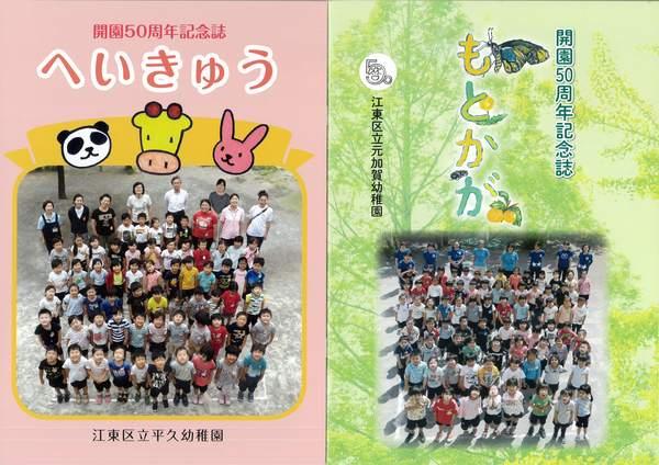 幼稚園の記念誌の紹介です